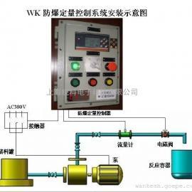 防爆定量配料系统