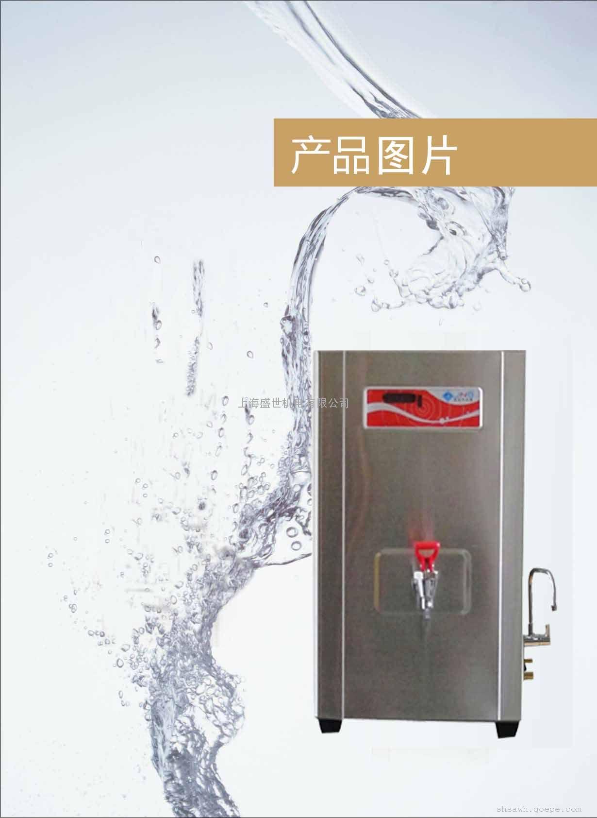 台式电开水器|厨房专用型|全不锈钢材质|30型单热水嘴