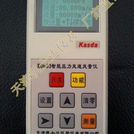 便携式压力风速风量仪