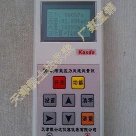手持式压力风速风量仪