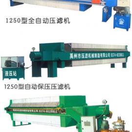 洗煤设备禹州市压滤机械制造有限公司明华压滤机厂家