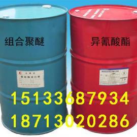 聚氨酯组合原料
