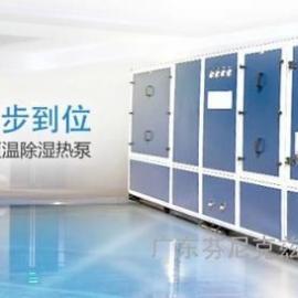 PHNIX泳池三集一体热泵/泳池恒温除湿热泵