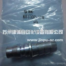 SMC带单向阀的快插接头,KK130P-13B
