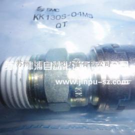 SMC带单向阀的快插接头,KK130S-04MS