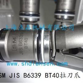 SM jisb6339/bt40/45/1284021主轴拉刀爪