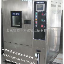 天津HT/GDW-225高低温试验箱原理