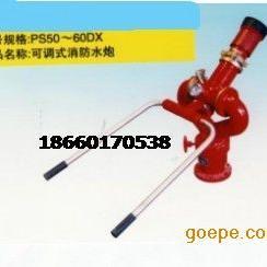 PS50-60固定式消防水炮