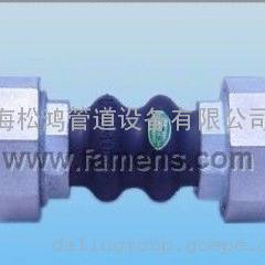 上海松江橡胶软接头/丝口连接橡胶接头