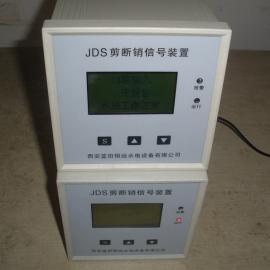 水电站机组JDS/JDS-T剪断销信号装置监测仪图片