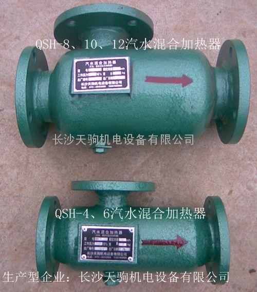 混合式生水加热器/汽水混合加热器