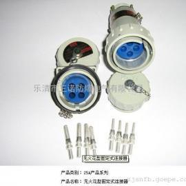 无火花型防爆电缆连接器 (三相四线/五线)