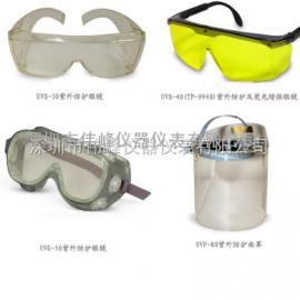 UVS-30、UVS-40、UVG-50、UVF-80紫外线防护眼镜及防护面罩