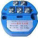 美克斯SBWZ-1100热电阻输入温度变送器