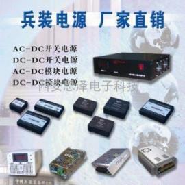 陕西兵装电源SYN-15-S15SYN-15-S24,