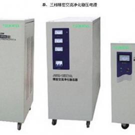 供应 单相 三相 精密 交流净化稳压电源 JJW(JSW)系列