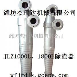 鲁水杰瑞达供应JLZ螺旋多功能除渣器