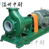 IHF型衬氟离心泵,氟塑料离心泵,氟塑料化工泵