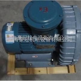 小型防爆气泵/防爆旋涡气泵