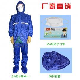 耐酸碱分体防护服AMH-1