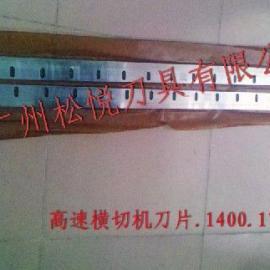 高速横切机刀片,横切机甩刀,1450横切刀