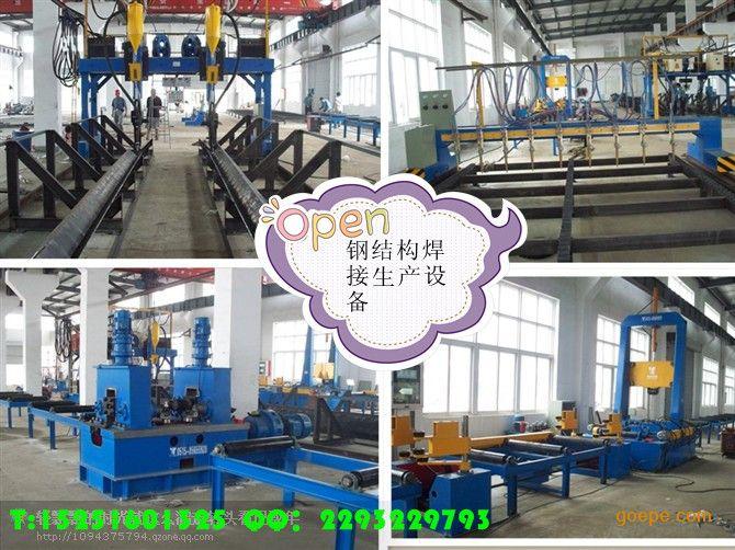 苏北钢结构焊接生产线设备