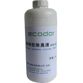 粪便除臭剂 植物型除臭剂