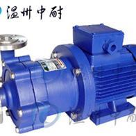 CQ型不锈钢磁力驱动泵,防爆磁力泵,不锈钢磁力泵
