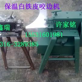管道外保温专用铁皮电动压边机