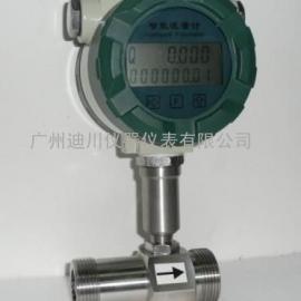 螺纹连接涡轮流量计,一体显示涡轮流量计,广州涡轮流量计厂家