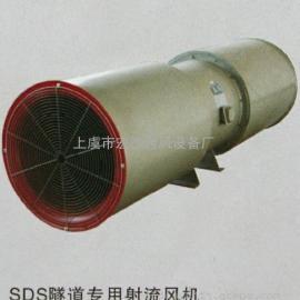 SDS隧道射流�L�C