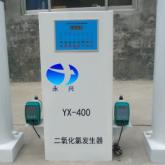 河南安阳YX-400负压型二氧化氯发生器