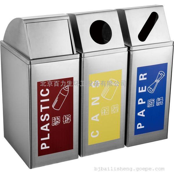 金属分类垃圾桶
