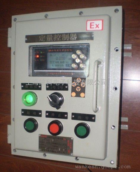 防爆定量加料装置