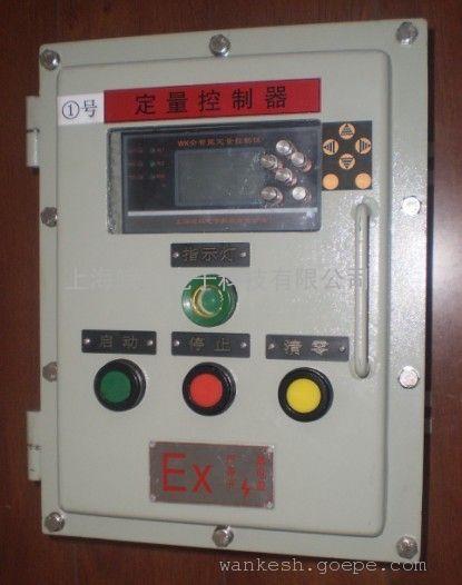 防爆定量控制器
