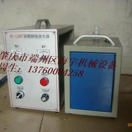 水性漆专用静电发生器/ HY-120KV静电发生器