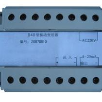 XZZT-B40型振动变送器