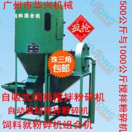广东河源立式拌料机 自动上料饲料搅拌混合机拌料机