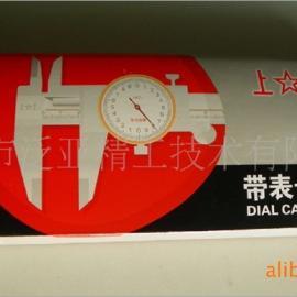 特价供应上工带表卡尺0-150mm