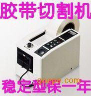 胶纸机 胶带切割机 胶纸切割机YDT-1000
