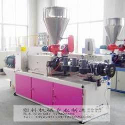 PVC锥形双螺杆挤出机|鑫达锥形双螺杆挤出机供应商
