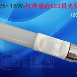 T8 1.2米18W红外感应LED日光灯管