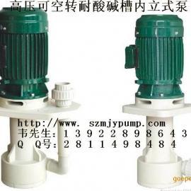 KDV型国宝可空转酸碱槽内立式泵