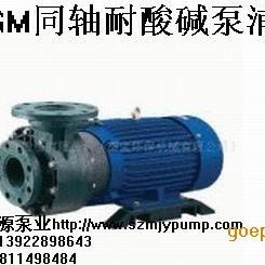 塑宝SG型塑宝酸碱泵