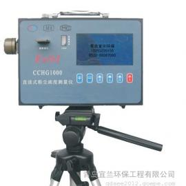 ACH-1型呼吸性粉尘测定仪替换型号CCHG1000