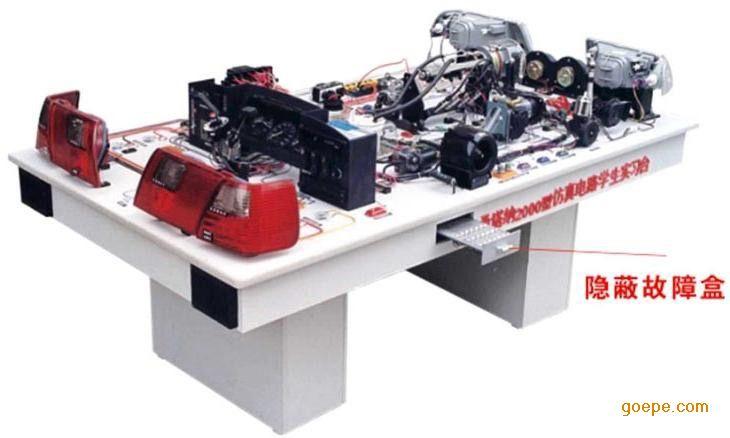 汽车实物教学桑塔纳2000电路电器仿真实习台高清图片