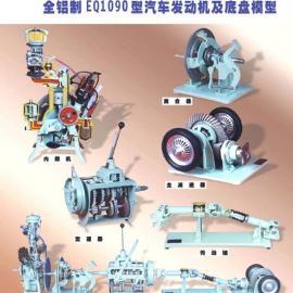 EQ1090车型汽车发动机及底盘模型(全铝制)