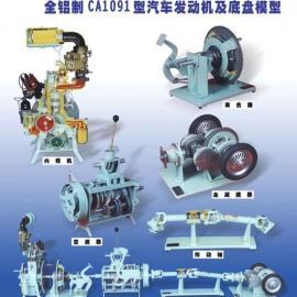 CA1091车型汽车发动机及底盘模型(全铝制)