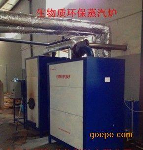 生物质环保蒸汽炉
