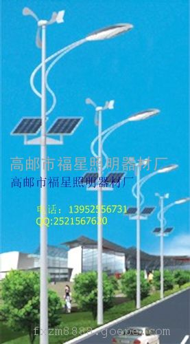 生产太阳能路灯厂家风能太阳能厂家风光互补路灯厂家